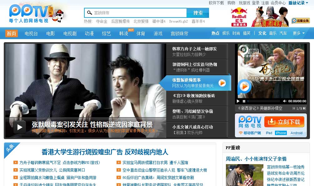 PPTV-Homepage